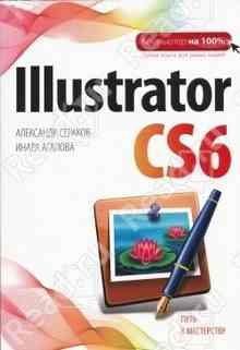 Illustrator CS6 (������� ���������)