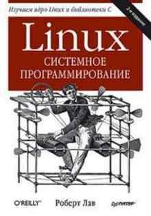 Linux. ��������� ���������������� - ��� ������