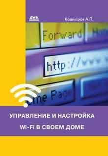 ���������� � ��������� Wi-Fi � ����� ���� - �������� ������