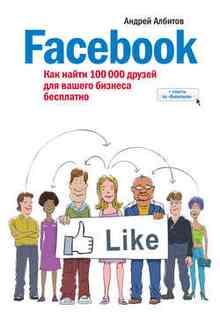 Facebook: ��� ����� 100 000 ������ ��� ������ ������� ��������� (������� ������)
