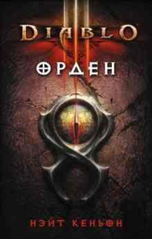 Diablo III. ����� (������ ����)