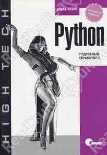 Python. ��������� ���������� (����� �����)