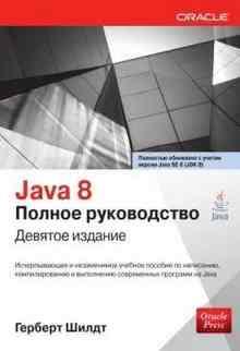 Java 8. ������ ����������� - ����� �������