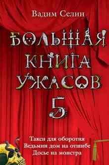 ������� ����� ������  5 (�������) (����� �����)