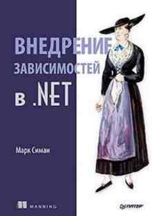 ��������� ������������ � .NET - ����� ����
