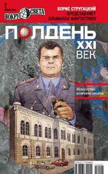 �������, XXI ��� (���� 2012) - ��������� �������