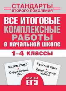 ��� �������� ����������� ������ � ��������� �����. ����������, ���������� ���, ������� ����, ������������ ������. 1-4 ������ (��������� �������)