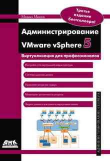 ����������������� VMware vSphere 5 (������ ������ ��������)