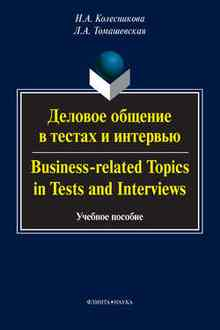 ������� ������� � ������ � �������� / Business-related Topics in Tests and Interviews. ������� ������� - ����������� �. �.
