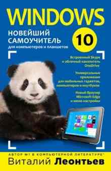 Windows 10. �������� ����������� - ��������� �������