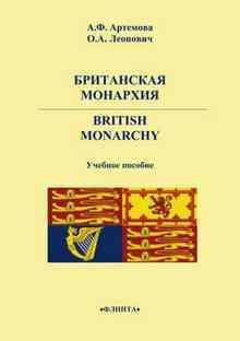 ���������� ��������. British Monarchy (�������� �. �.)