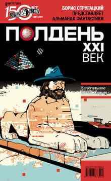 �������, XXI ��� (������ 2011) - ��������� �������