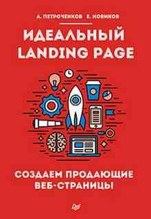 ��������� Landing Page. ������� ��������� ���-�������� - ����������� �. �.