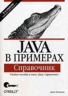 Java � ��������. ���������� (�������� �.)
