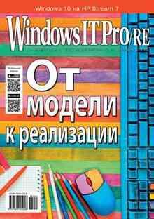 Windows IT Pro/RE 04/2015 (������� ��������)