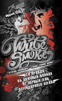 White Smoke: ������ �������  ����� ����� ���� (���l ������)
