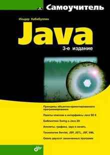 ����������� Java (3-� �������) (���������� ������)