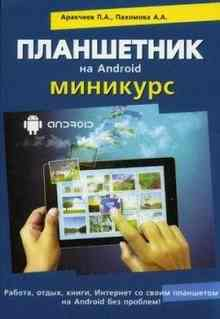 ���������� �� Android. �������� - �������� �. �.