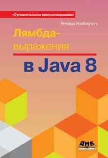 ������-��������� � Java 8 (��������� ������)