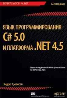 ���� ���������������� C# 5.0 � ���������. NET 4.5 (�������� �����)