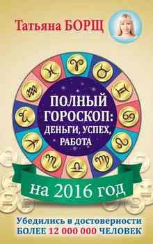 ������ �������� �� 2016 ���: ������, �����, ������ - ���� �������