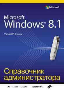 Microsoft Windows 8.1. ���������� �������������� (������ ������ �.)