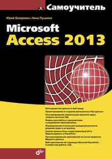 Microsoft Access 2013 (������� ����)