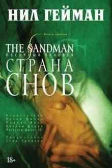 The Sandman. �������� �������. ����� 3. ������ ���� (������ ���)