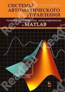 ������� ��������������� ����������. ������, ����������, ������������� � MATLAB (������� ��������� �������)