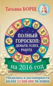 ������ �������� �� 2016 ���. ������, �����, ������ (���� �������)