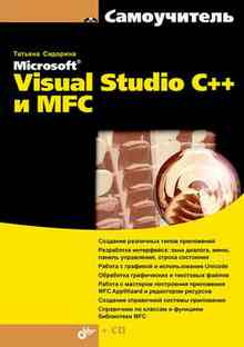 ����������� Microsoft Visual Studio C � MFC - �������� �������