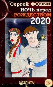 ���� ����� ���������� 2020 (����� ������)