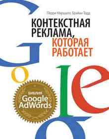 ����������� �������, ������� ��������. ������ Google AdWords - ���� ������