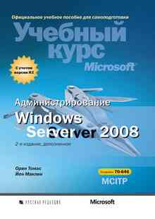 ����������������� Windows Server 2008 (������ ���)