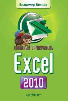 �������� ����������� Excel 2010 - ������ ��������