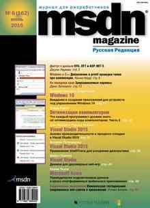 MSDN Magazine. ������ ��� �������������. 06/2015 (��������� �������)