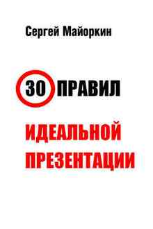 30 ������ ��������� ����������� (�������� ������)
