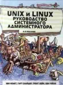 Unix � Linux. ����������� ���������� �������������� - ����� ���