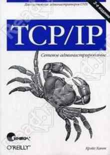 TCP/IP. ������� ����������������� (���� �����)