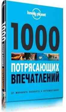 1000 ����������� ����������� - ��������� �������