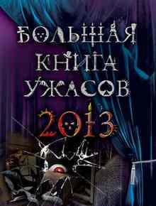 ������� ����� ������ 2013 (�������) - ������� �����