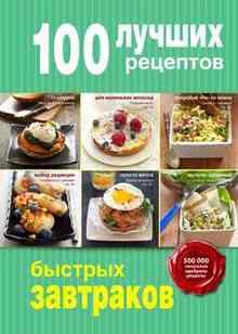 100 ������ �������� ������� ��������� (��������� �������)