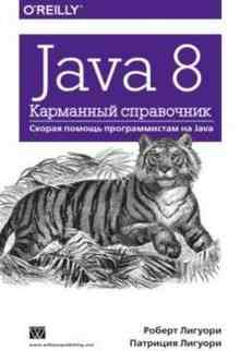 Java 8. ��������� ���������� (������� ��������)