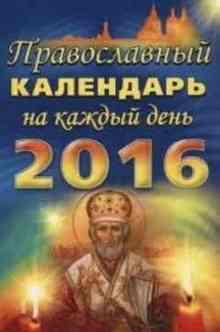 ������������ ��������� �� ������ ���� 2016 ���� - ��������� �������