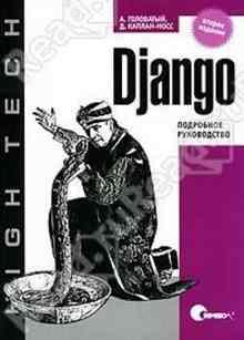 Django. ��������� ����������� (��������� �.)