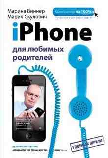 iPhone ��� ������� ��������� (������ ������)