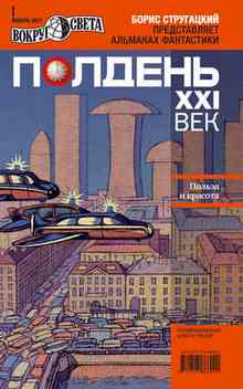 �������, XXI ��� (������ 2011) (��������� �������)