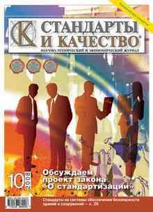 ��������� � ��������  10 2008 - ��������� �������
