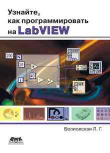 �������, ��� ��������������� �� LabVIEW (���������� �. �.)
