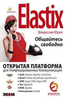 ELASTIX  ��������� �������� (���� ���������)